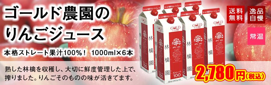 【送料無料】ゴールド農園のりんごジュース  | 生鮮食品直送便 楽天市場店