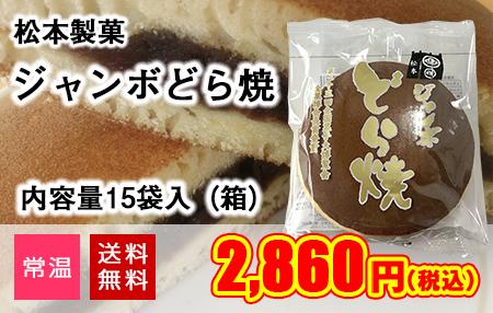松本製菓 ジャンボどら焼き 内容量15袋入(箱) | 生鮮食品直送便 楽天市場店