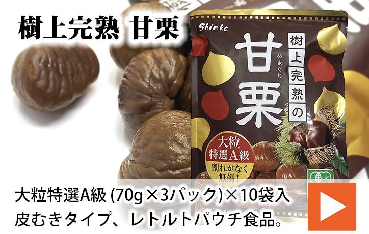 樹上完熟の甘栗 210g(70g×3袋入り)×10袋/箱 | 生鮮食品直送便 楽天市場店