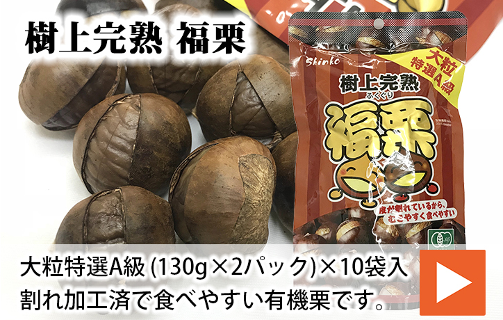 樹上完熟 福栗 (130g×2パック)×10袋入り箱 | 生鮮食品直送便 楽天市場店