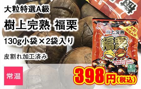 大粒特選A級 樹上完熟福栗 130g小袋 x 2袋入り | 生鮮食品直送便 楽天市場店