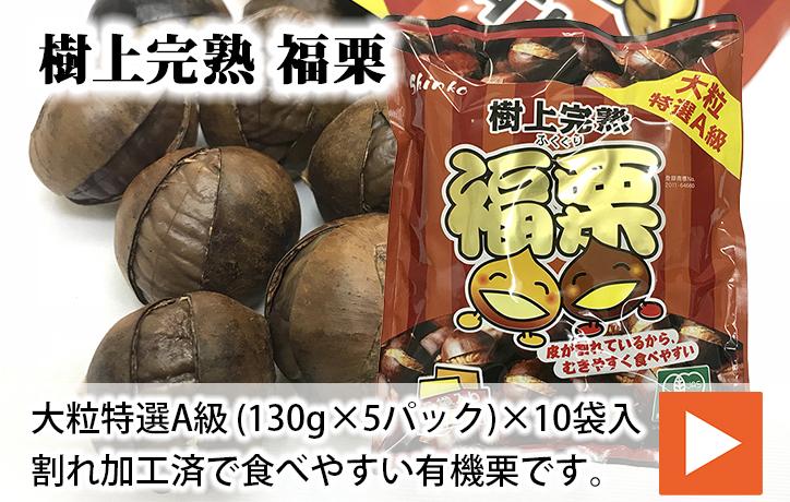 樹上完熟 福栗 (130g×5袋)×10袋入り箱 | 生鮮食品直送便 楽天市場店