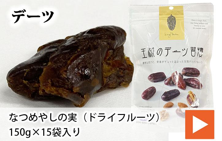 【送料無料】王様のデーツ習慣 種抜き 150g×15袋入り | 生鮮食品直送便 楽天市場店