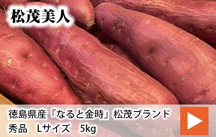 徳島県産 なると金時 松茂美人 秀品 Lサイズ(24〜15本入り)5kg | 生鮮食品直送便 楽天市場店