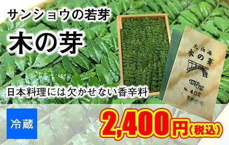 サンショウの若芽 木の芽 | 生鮮食品直送便 楽天市場店