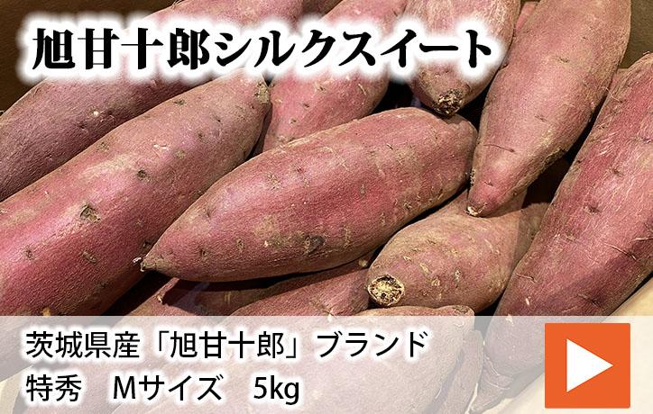 茨城県産 さつまいも 旭甘十郎 (シルクスイート) 特秀 Mサイズ (18〜20本前後) 5kg (箱) | 生鮮食品直送便 楽天市場店