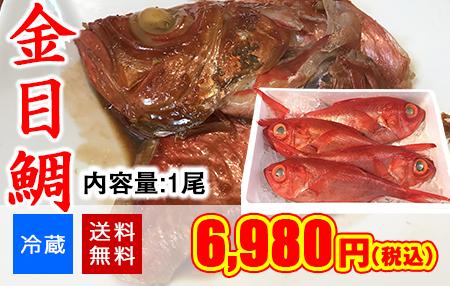 金目鯛 1尾 | 生鮮食品直送便 楽天市場店