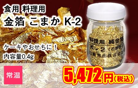 食用料理用 金箔こまかK-2 | 生鮮食品直送便 楽天市場店