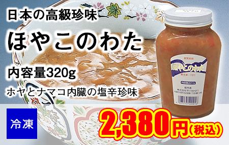 日本の高級珍味 ほやこのわた 内容量320g | 生鮮食品直送便 楽天市場店