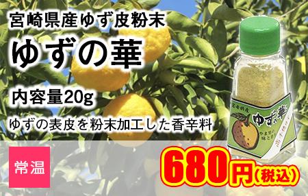 宮崎県産ゆず皮粉末 ゆずの華 内容量20g | 生鮮食品直送便 楽天市場店