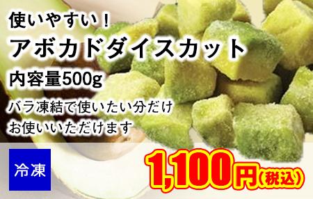 使いやすい! アボカドダイスカット 内容量500g | 生鮮食品直送便 楽天市場店