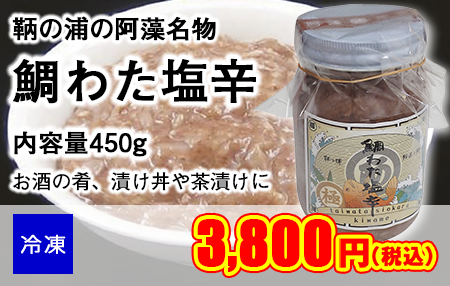 鞆の浦・阿藻名物 塩辛珍味 阿藻珍味 鯛わた塩辛 極 450g | 生鮮食品直送便 楽天市場店