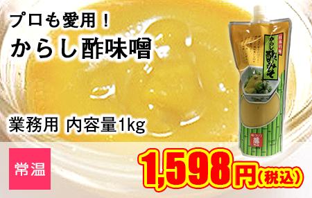プロも愛用!からし酢味噌 業務用 内容量1kg | 生鮮食品直送便 楽天市場店