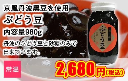 京風丹波黒豆を使用 ぶどう豆 内容量980g | 生鮮食品直送便 楽天市場店
