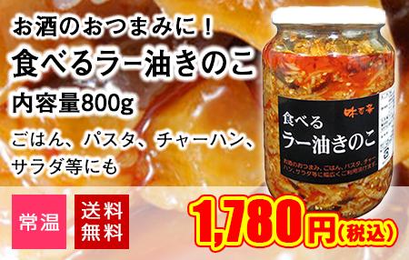 お酒のおつまみ!食べるラー油きのこ 内容量800g | 生鮮食品直送便 楽天市場店
