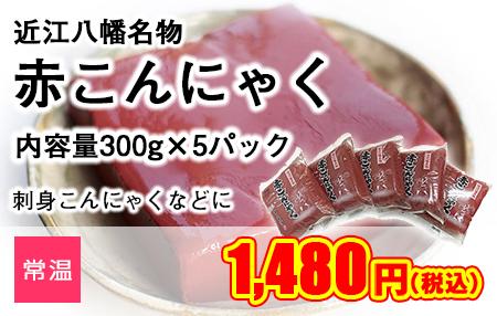 近江八幡名物赤こんにゃく 内容量300 x5パック | 生鮮食品直送便 楽天市場店
