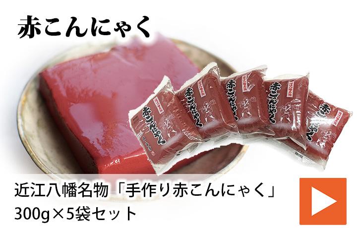 (藤清)近江八幡名産 赤こんにゃく 300g×5パック | 生鮮食品直送便 楽天市場店