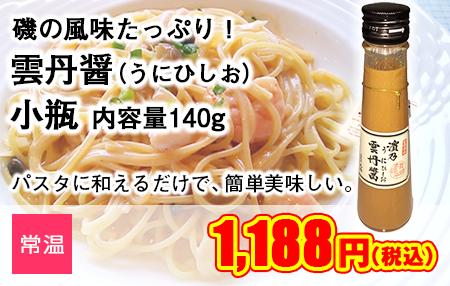 磯の風味たっぷり!雲丹醤(うにひしお)小瓶 内容量140g | 生鮮食品直送便 楽天市場店
