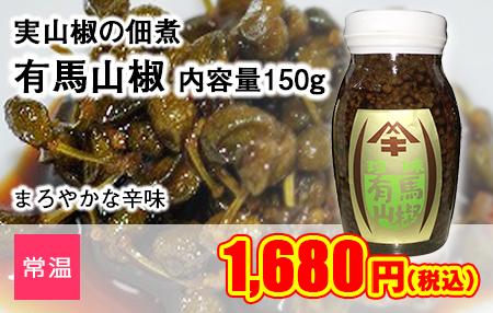 実山椒の佃煮 有馬山椒 内容量150g | 生鮮食品直送便 楽天市場店