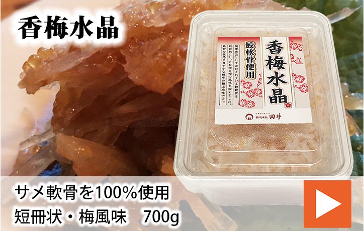香梅水晶(鮫軟骨使用)700g | 生鮮食品直送便 楽天市場店