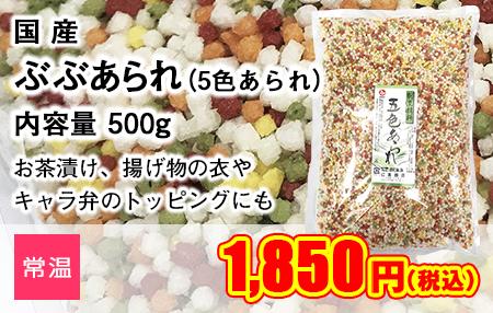 国産ぶぶあられ(5色あられ) 内容量500g | 生鮮食品直送便 楽天市場店