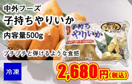 中外フーズ 子持ちやりいか 内容量500g | 生鮮食品直送便 楽天市場店