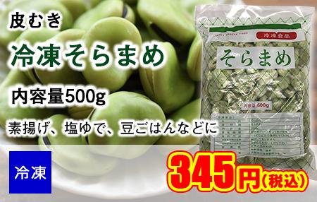 皮むき冷凍そら豆 内容量500g | 生鮮食品直送便 楽天市場店