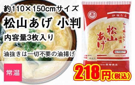 松山あげ 小判 内容量3枚入り | 生鮮食品直送便 楽天市場店