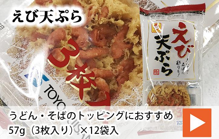 東洋水産 えび天ぷら 3枚入り×12袋入り | 生鮮食品直送便 楽天市場店