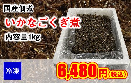 国産佃煮 いかなごくぎ煮 内容量1kg | 生鮮食品直送便 楽天市場店