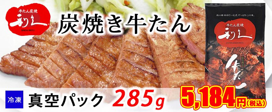 牛たん炭焼き 利休 - 炭焼き牛たん330G(真空パック)  | 生鮮食品直送便 楽天市場店