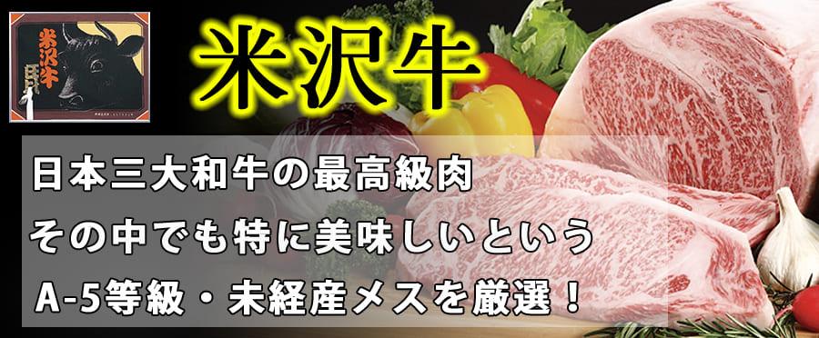 米沢牛 - A05等級・未経産メスを厳選、日本三大和牛の最高級肉  | 生鮮食品直送便 楽天市場店