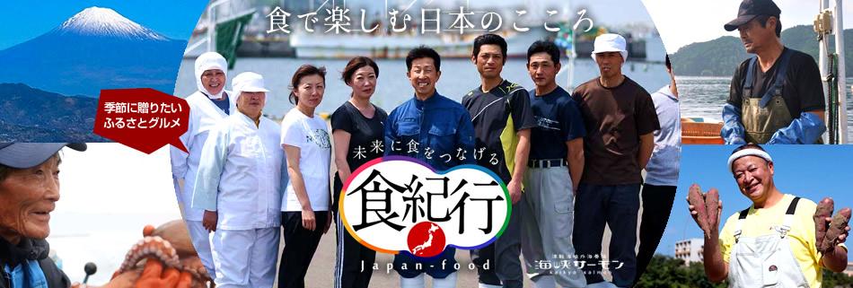 日本食特産物 お土産 ふるさと お取り寄せ 通販サイト 食紀行