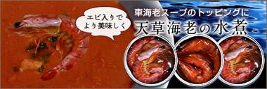 車海老のビスクスープ