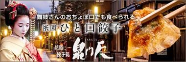 京都泉門店 ひと口餃子