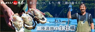 漁師の生牡蠣 三陸宮城県