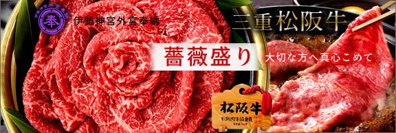 松阪牛薔薇盛りギフト