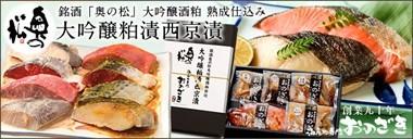 奥の松 漬け魚