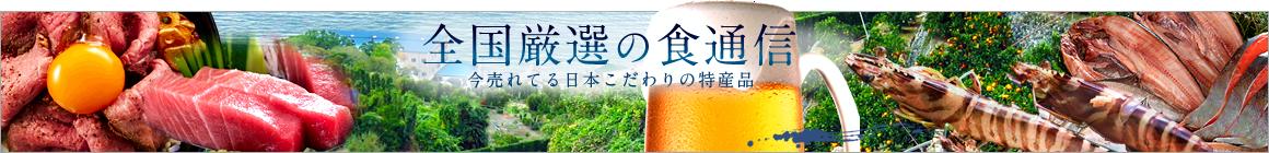 日本こだわり厳選サイト 食紀行