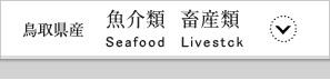 鳥取県産 魚介類 畜産類