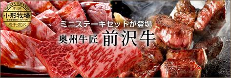 前沢牛オガタ 岩手県 ステーキ 焼肉