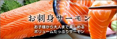 サーモンマヨネーズ