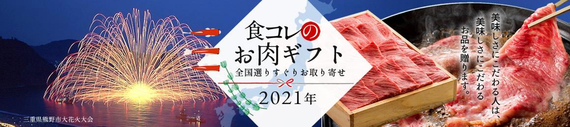 食コレ 日本ふるさとお取り寄せグルメ お肉ギフト2020