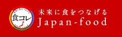 食コレ 日本ふるさとお取り寄せグルメ 未来に食をつなげる