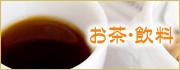 お茶・飲料