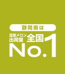 静岡県は温室メロン出荷量全国No.1