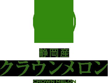 静岡産クラウンメロン CROWN MELON