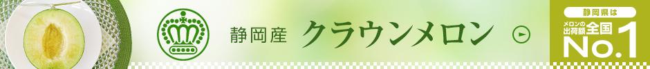 静岡産 クラウンメロン