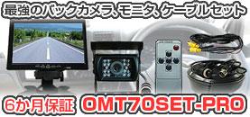 FS-OMT70SET-PRO