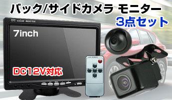7インチモニター サイド バックカメラ セット TFT液晶モニター CCD バックカメラ サイドカメラ